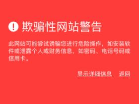 苹果手机提示【欺骗性网站警告】解决方法