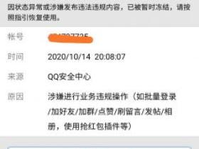 QQ暂时冻结只有账户资金管理怎么办?