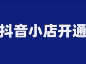 抖音店茶叶类目入驻直播基地报白授权品牌质检报告
