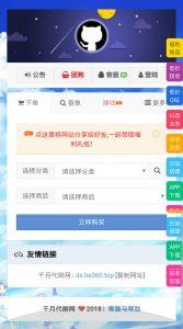 晴天模板 彩虹代刷网主站美化模板源码 展示截图