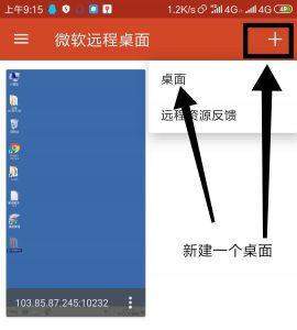 手机控制挂机宝(远程电脑)