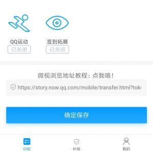 微视好友浏览 专用QQ旧版本下载