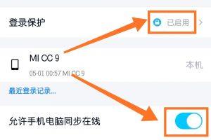 QQ代挂网验证设备锁步骤