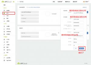 【免费】web/网站/网页版APP制作教程-安卓版