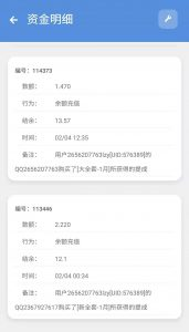 爱代挂官网新版系统 分站查看提成/余额明细