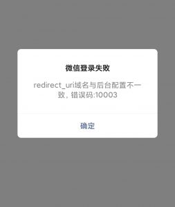 redirect_uri 域名与后台配置不一致  解决方法